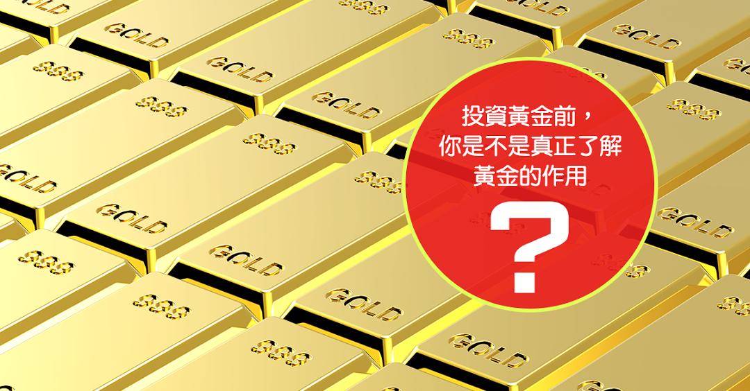 投資黃金前,你是不是真正了解黃金的作用?