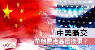 中美斷交帶給香港甚麼後果?