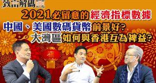 黃元山:香港金融環境、基建、軟件有何風險和機遇? | 2021年必須留意的經濟指標數據 | 致富解碼第22集 | 【透視IPO】怎樣選擇具潛力的IPO?為何IPO需要集資上市?